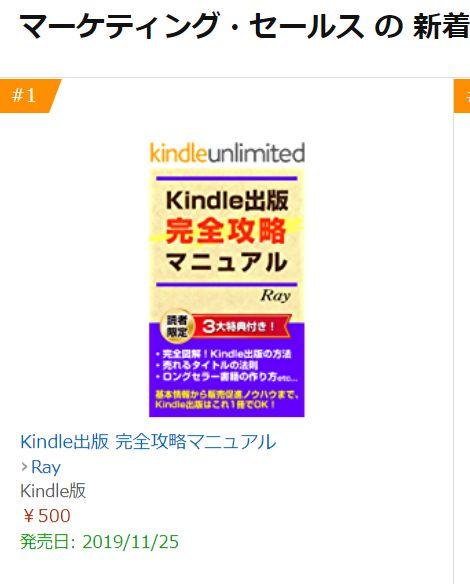 Kindle出版 完全攻略マニュアル