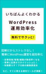 WordPress運用効率化