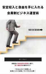 安定収入と自由を手に入れる会員制ビジネス運営術