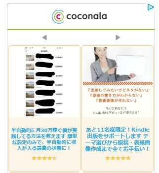 ココナラ 広告