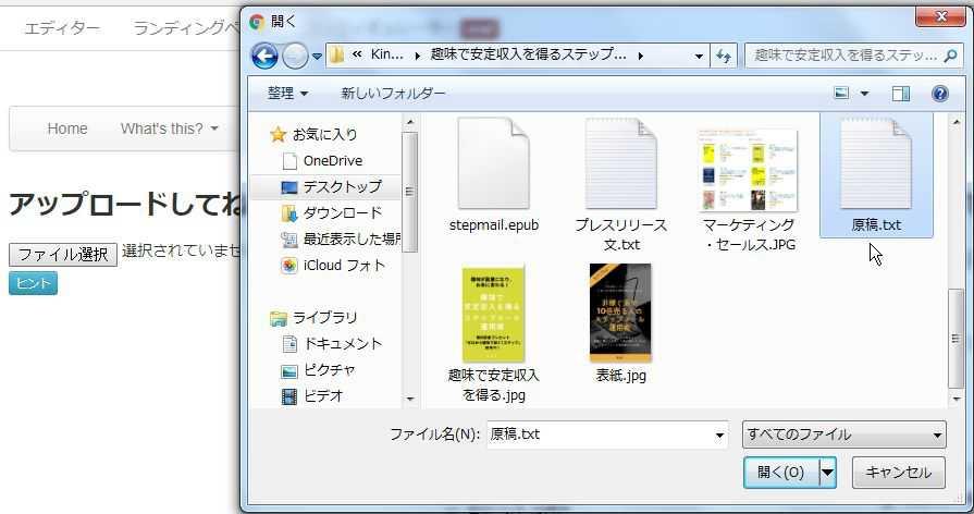 電子書籍 制作