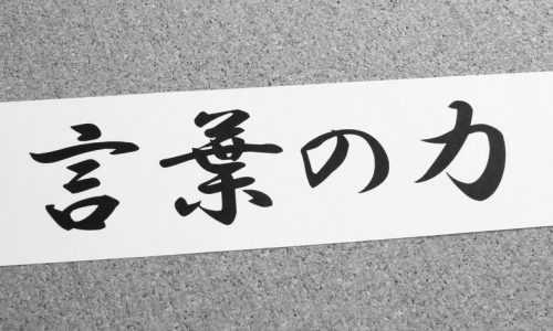 キャッチコピーの作り方 初級編