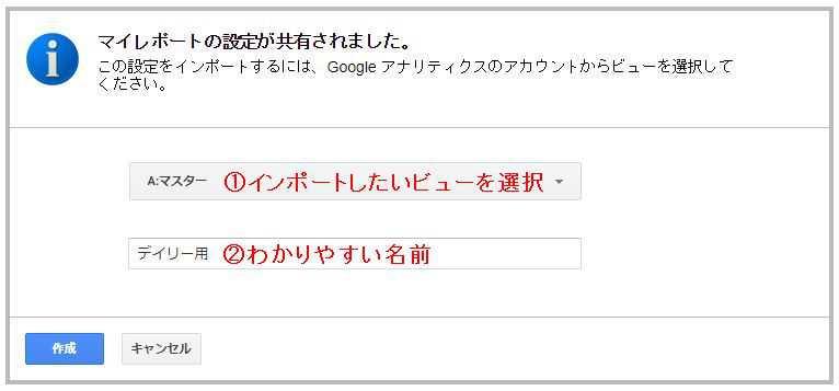 Googleアナリティクス マイレポートの設定