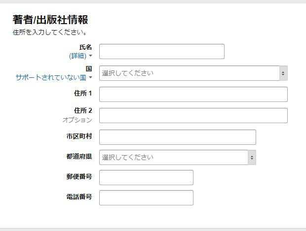 Kindle出版のための初期登録