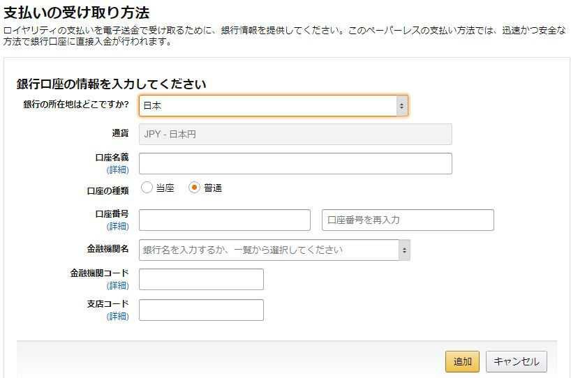 Kindle出版の登録口座
