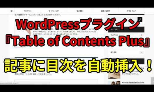 WordPress 目次
