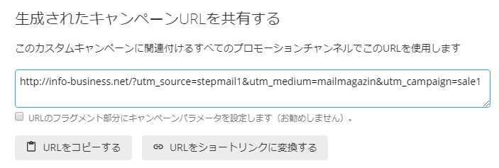 ステップメール